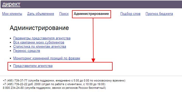 Зарегистрировать агентство в яндекс директ яндекс директ найти